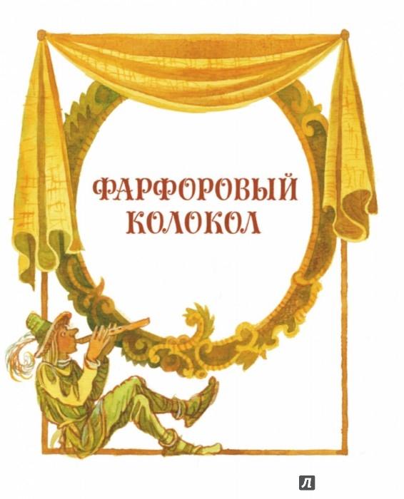 Иллюстрация 1 из 35 для Фарфоровый колокол - Леонид Яхнин   Лабиринт - книги. Источник: Лабиринт