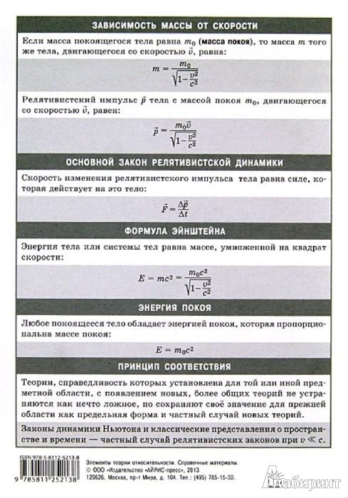 Иллюстрация 1 из 6 для Элементы теории относительности. Справочный материал   Лабиринт - книги. Источник: Лабиринт