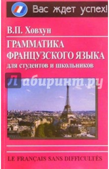 Грамматика французского языка для студентов и школьников: Пособие