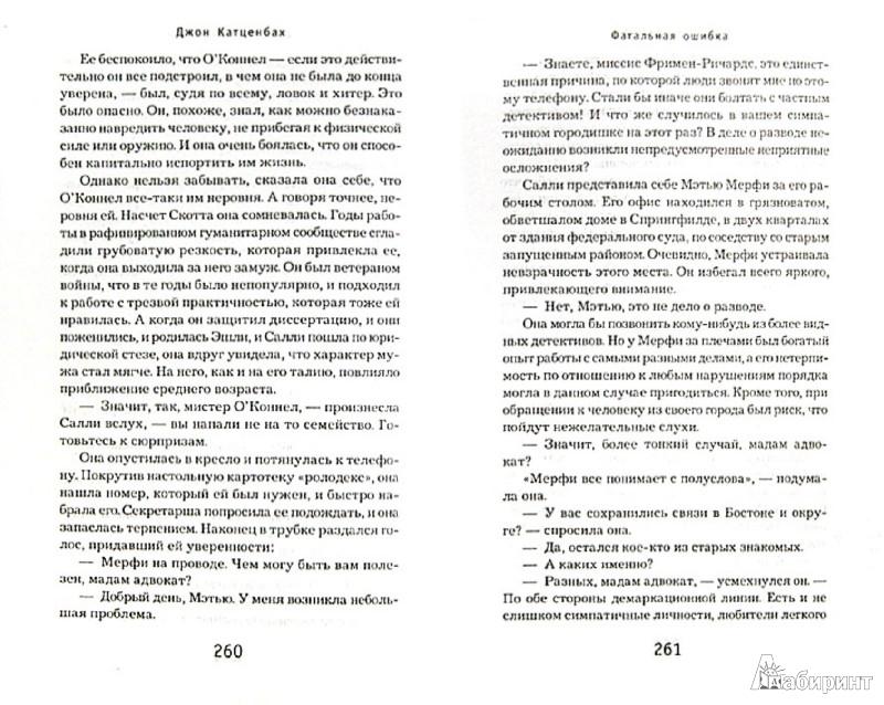 Иллюстрация 1 из 6 для Фатальная ошибка - Джон Катценбах   Лабиринт - книги. Источник: Лабиринт