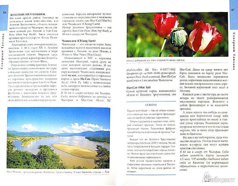 Иллюстрация 1 из 6 для Таиланд. Путеводитель - Райан Левит   Лабиринт - книги. Источник: Лабиринт