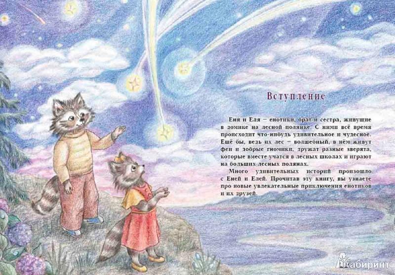Иллюстрация 1 из 13 для Еня и Еля. Чудесные истории - Анна Гончарова | Лабиринт - книги. Источник: Лабиринт