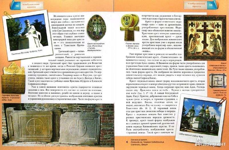 Иллюстрация 1 из 16 для Кресты | Лабиринт - книги. Источник: Лабиринт