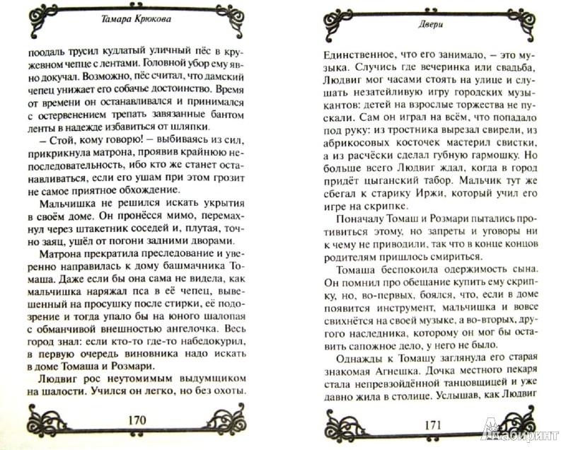 Иллюстрация 1 из 13 для Двери - Тамара Крюкова | Лабиринт - книги. Источник: Лабиринт