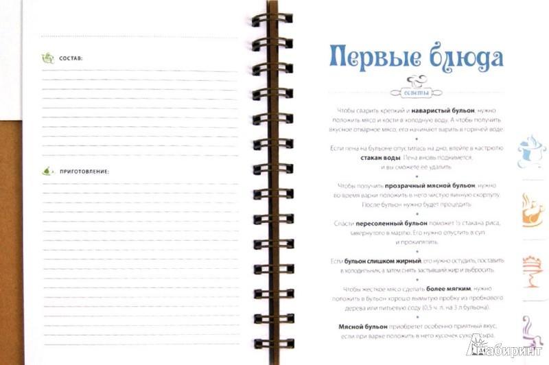 """Иллюстрация 1 из 30 для Книга для записи рецептов """"Апельсин""""   Лабиринт - книги. Источник: Лабиринт"""