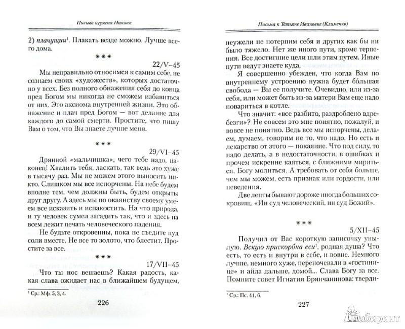 Иллюстрация 1 из 9 для Письма о духовной жизни - Никон Игумен | Лабиринт - книги. Источник: Лабиринт