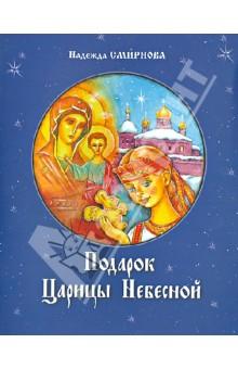 Смирнова Н. Б. Подарок Царицы Небесной