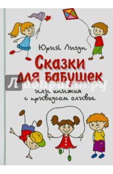 Лигун Юрий Аркадьевич Сказки для бабушек, книжка с привкусом оливье
