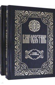 Благовестник. В 2-х томах. Толкование на Четвероевангелие. Толкование на Апостол