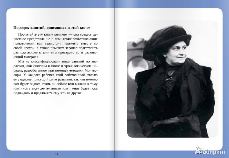 Иллюстрация 1 из 20 для 60 занятий с ребенком по методике Монтессори - Мари-Элен Пляс | Лабиринт - книги. Источник: Лабиринт