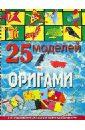 Пицык Алина Артуровна 25 моделей оригами