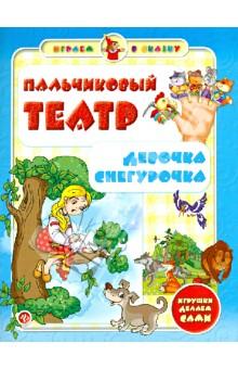 Гордиенко Сергей Анатольевич Пальчиковый театр. Девочка Снегурочка
