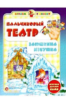 Гордиенко Сергей Анатольевич Пальчиковый театр. Заюшкина избушка