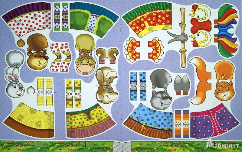 Иллюстрация 1 из 2 для Пальчиковый театр. Заюшкина избушка - Сергей Гордиенко | Лабиринт - игрушки. Источник: Лабиринт