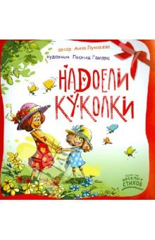 Надоели куколкиОтечественная поэзия для детей<br>Эта книга о девочках или для девочек и для тех, кто хочет окунуться в их особый мир. Милые и забавные стихи, которые понравятся взрослым и детям.<br>