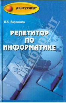 Воронкова Ольга Борисовна Репетитор по информатике