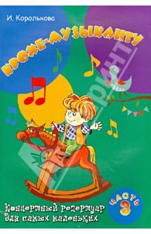 Крохе-музыканту. Часть 3. Концертный репертуар для самых маленькихЛитература для музыкальных школ<br>Настоящий сборник является III частью методического пособия, предназначенного для обучения игре на фортепиано детей 4-6 лет. Цель данного сборника - приобщение малышей к концертной практике. <br>Нотный материал выстроен от простого к сложному. Партия учителя является обязательной для исполнения, так как не только служит гармоническим дополнением к мелодии, но и несет на себе значительную часть образного содержания. Ее могут исполнять как родители, так и более старшие ученики. <br>В сборник включены вариации на известные темы, что позволяет приучать малышей к освоению крупной формы. <br>Весь нотный материал публикуется впервые.<br>
