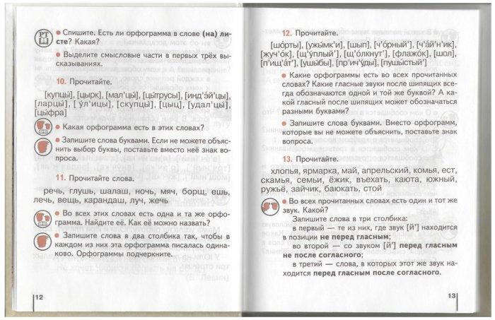 репкин 2 языку упражнение 204 по русскому класс гдз