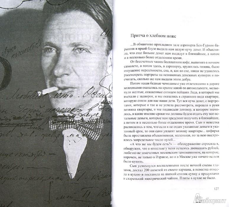 Иллюстрация 1 из 29 для Последняя книга, или Треугольник Воланда - Лидия Яновская | Лабиринт - книги. Источник: Лабиринт