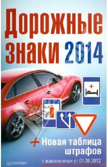 Штрафы гибдд 2014 страховка, Штрафы гибдд на украине 2013, Гибдд сайт штрафы
