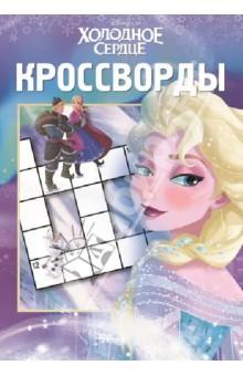 Пименова Татьяна Сборник кроссвордов. Холодное сердце (№1317)