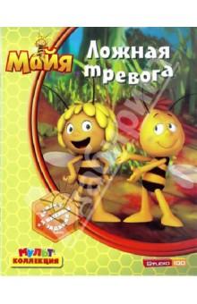 Пчелка Майя. Ложная тревога. Мультколлекция