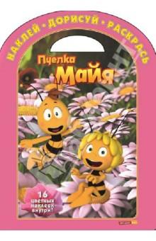 Пчелка Майя. Наклей, дорисуй и раскрась! (№1342)