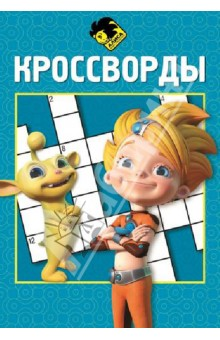 Пименова Татьяна Сборник кроссвордов. Алиса знает, что делать (№1403)