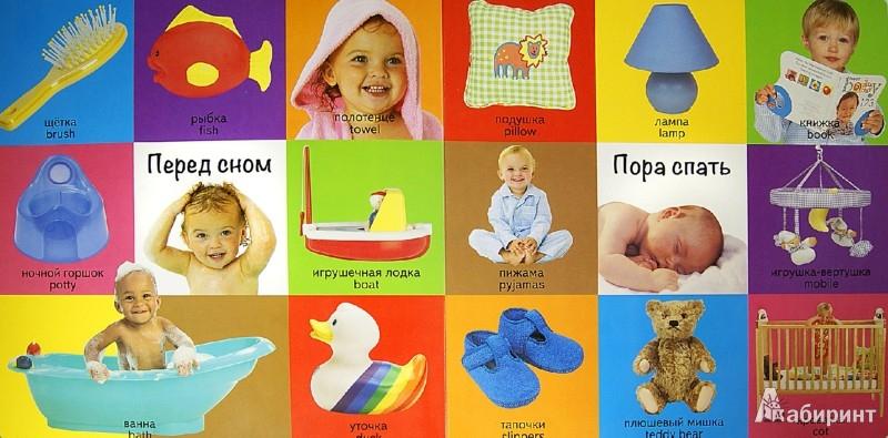 Иллюстрация 1 из 12 для 100 первых слов. Русский и английский с пеленок | Лабиринт - книги. Источник: Лабиринт