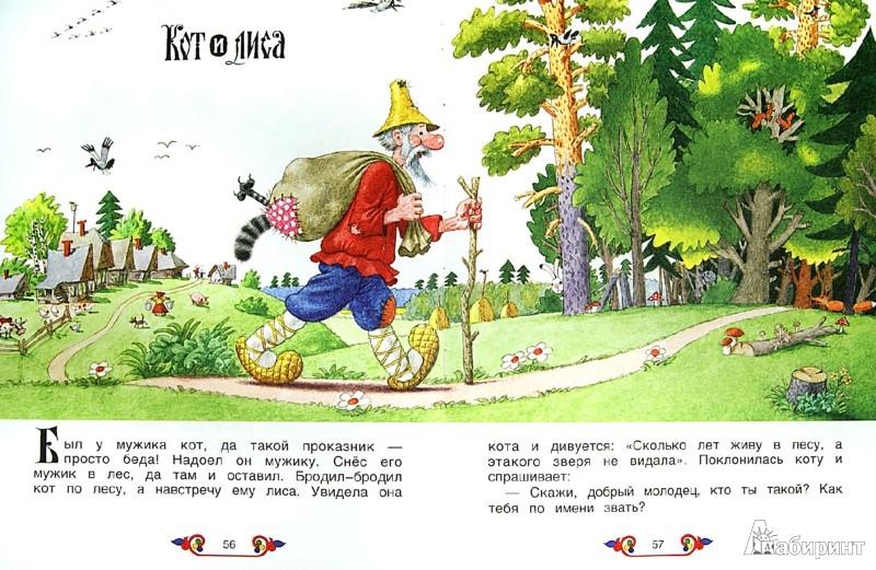 Иллюстрация 1 из 13 для Сказки в иллюстрациях Германа и Елены Огородниковых   Лабиринт - книги. Источник: Лабиринт