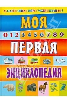 Степанов Владимир Александрович Моя первая энциклопедия