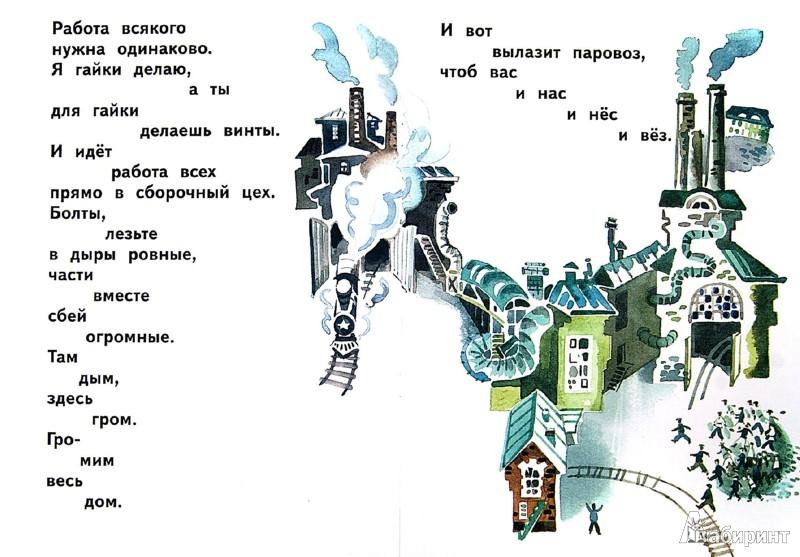 Иллюстрация 1 из 26 для Кем быть? - Владимир Маяковский | Лабиринт - книги. Источник: Лабиринт