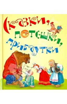 Сказки, потешки, прибауткиСказки и истории для малышей<br>В эту красочно иллюстрированную книгу вошли сказки, потешки, прибаутки.<br>Для детей дошкольного возраста<br>