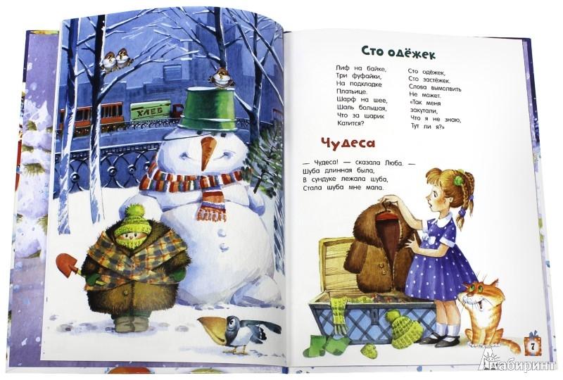 Иллюстрация 1 из 41 для Дело было в январе - Агния Барто | Лабиринт - книги. Источник: Лабиринт