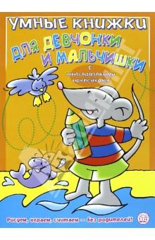 Умные книжки для девчонки и мальчишки. Оранжевая