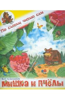 Степанов В. А. Мишка и пчелы