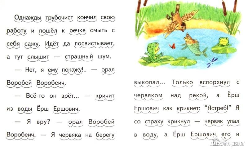 Иллюстрация 1 из 9 для Сказка про Воробья Воробьеича, Ерша Ершовича и веселого трубочиста Яшу - Дмитрий Мамин-Сибиряк | Лабиринт - книги. Источник: Лабиринт