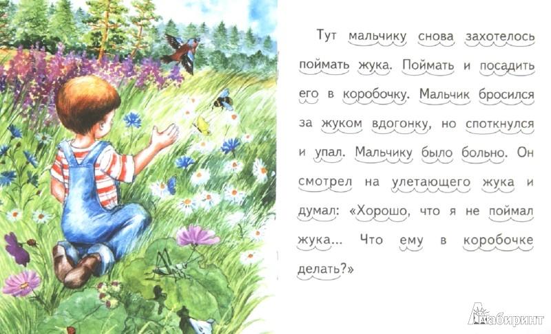 Иллюстрация 1 из 23 для Умные мышата - В. Степанов | Лабиринт - книги. Источник: Лабиринт