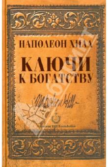 Ключи к богатствуПопулярная психология<br>Есть только один путь к богатству, и именно о нем расскажет Наполеон Хилл в своей знаменитой книге Ключи к богатству, которая откроет перед вами двери в новый мир. Читайте, думайте, используйте - и ваша жизнь непременно изменится!<br>