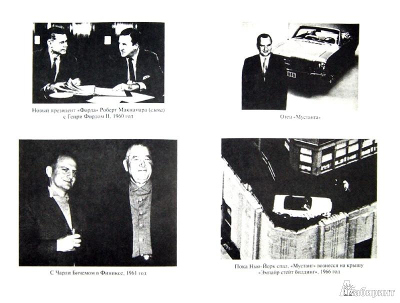 Иллюстрация 1 из 19 для Карьера менеджера - Якокка, Новак | Лабиринт - книги. Источник: Лабиринт