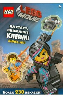 LEGO Movie. На старт, внимание, клеим!