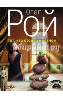 Олег рой читать онлайн бесплатно тот кто стоит за плечом