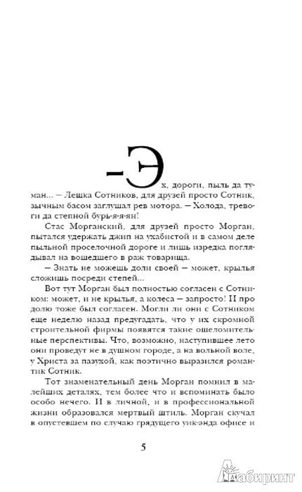 Иллюстрация 1 из 13 для Хозяйка колодца - Татьяна Корсакова   Лабиринт - книги. Источник: Лабиринт