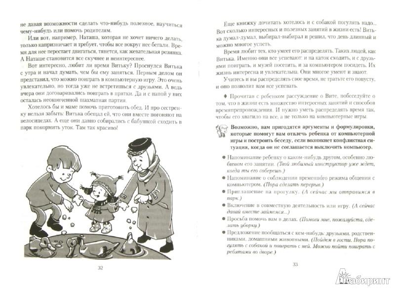 Иллюстрация 1 из 11 для Ребенок и компьютер: избегаем опаности и извлекаем пользу - Валерия Мельникова | Лабиринт - книги. Источник: Лабиринт