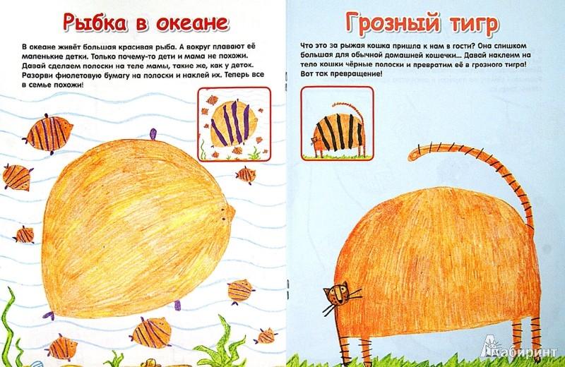 Иллюстрация 1 из 16 для Бумажные полоски - Елена Янушко | Лабиринт - книги. Источник: Лабиринт