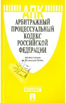 Арбитражный процессуальный кодекс Российской Федерации по состоянию на 25 января 2014 года