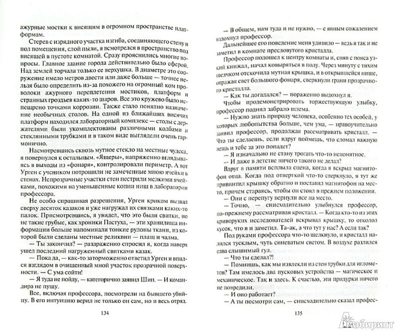 Иллюстрация 1 из 19 для Заблудшая душа. Демонолог - Григорий Шаргородский | Лабиринт - книги. Источник: Лабиринт