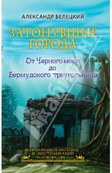 Затонувшие города - от Черного моря до Бермудского треугольника