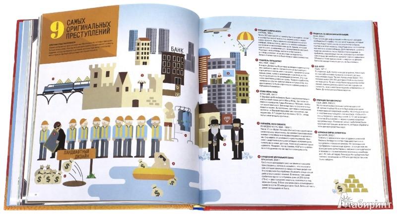 Иллюстрация 1 из 10 для Самая большая книга для самого нужного места. 3014 самых удивительных фактов в мире | Лабиринт - книги. Источник: Лабиринт