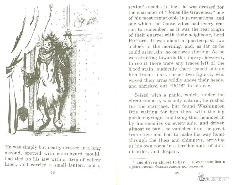 Иллюстрация 1 из 5 для Кентервильское привидение - Оскар Уайльд | Лабиринт - книги. Источник: Лабиринт